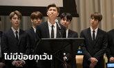 """เกาหลีใต้ระบุสมาชิกบอยแบนด์ชื่อดังวง """"BTS"""" ต้องเกณฑ์ทหารทุกคน"""