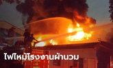 เพลิงไหม้โรงงานผ้านวม วอดทั้งโรงงาน คาดเหตุจากเครื่องปั่นเส้นใยเกิดลัดวงจร