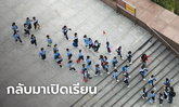โรงเรียนในฮ่องกง กลับมาเปิดเรียน จนท.เตือน นร.คนไหนเอี่ยวประท้วง อาจโดนลงโทษ