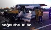 สยอง! รถตู้อัดก๊อปปี้ท้าย 18 ล้อ บนมอเตอร์เวย์ คนขับดับคาที่ นักเรียน-นักศึกษาเจ็บระนาว