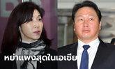 หย่าแพงสุดในเอเชีย! ลูกสาวอดีตผู้นำเกาหลีใต้ ฟ้องแบ่งสินสมรส 36,400 ล้านบาท
