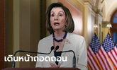 ประธานสภาผู้แทนฯ สหรัฐ แถลงลุยถอดถอนทรัมป์ ลั่นเป็นภัยต่อประชาธิปไตย