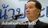 """""""เพื่อไทย"""" มั่นใจ เพื่อน ส.ส.ฝ่ายค้าน ไม่ทิ้งอุดมการณ์ประชาธิปไตย ขายตัวเป็นงูเห่า"""