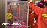 """หนูน้อยชาวจีนมุด """"ตู้คีบตุ๊กตา"""" สุดท้ายออกไม่ได้ ร้อนถึงนักดับเพลิงต้องมาช่วย"""
