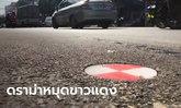 """ดราม่าสนั่นเมือง """"หมุดขาวแดง"""" ฝังลงถนนที่เชียงใหม่ หวังจับโป๊ะพวกจอดแช่"""