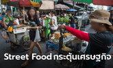 กทม.ปัดข่าวคืนพื้นที่หาบเร่แผงลอย เล็งจัด Street Food