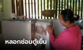 เตือนภัย! มิจฉาชีพตระเวนซ่อมตู้เย็น อ้างเป็นพนักงานบริษัท  ขูดรีดค่าซ่อมเกินจริง