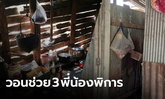 สุดรันทด 3 สาวพิการทางสมองอาศัยในบ้านผุพัง พี่ชายวอนรัฐช่วยเหลือ