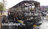 ไฟไหม้รถเมล์สาย 33 ปทุมธานี-สนามหลวง พริบตาเดียววอดทั้งคัน เผาเหลือแต่โครง
