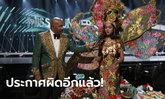 Miss Universe ประกาศผิดอีกแล้ว! มาเลเซียชนะชุดประจำชาติ แต่พูดชื่อฟิลิปปินส์