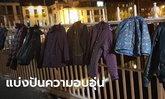 คนไอร์แลนด์แขวนเสื้อโค้ทไว้สะพานกลางเมือง ส่งต่อคนไร้บ้านสู้ความหนาว