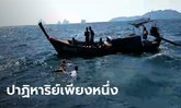 ลูกชายวัย 19 เล่านาทีคลื่นซัดเรือล่ม จมทะเลพร้อมพ่อ สุดท้ายรอดตายคนเดียว