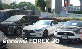 ดีเอสไอ ยึดทรัพย์แชร์ Forex3D แล้ว 743 ล้าน! แต่ยังไม่ออกหมายจับใคร