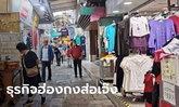ผู้ค้าปลีกฮ่องกงขาดทุนยับ ยาวนานครึ่งปี ส่อแววปิดกิจการ-ตกงานนับพัน