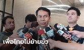 สุทิน คลังแสง ส.ส. เพื่อไทย ไม่เชื่อคนในพรรคแปรพักตร์ร่วมรัฐบาล เสียบแทนประชาธิปัตย์