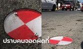ชาวนิมมาน ชื่นชมหมุดเซ็นเซอร์ แก้จอดรถทับขาวแดง แก้เผ็ดคนจอดรถฝืนกฎจราจร