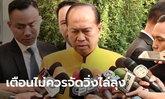 อนุพงษ์ รัฐมนตรีมหาดไทย ปรามจัดงานวิ่งไล่ลุง ลั่นปัญหาการเมืองควรแก้ในรัฐสภา