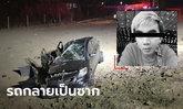 เอ๋ซ่าส์ เพจล่าผีเฮี้ยน ขับเก๋งเสยท้ายสิบล้อ รถพังยับ-ศพกระเด็น แม่เผยลางบอกเหตุ