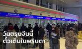 """จีนทุบสถิติ! เปิดขายตั๋ววันแรก รถไฟกลับบ้านช่วง """"ตรุษจีน"""" เต็มแทบทุกขบวน"""