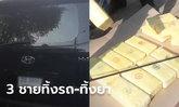 ตำรวจตามล่า 3 ชายทิ้งรถหรู พร้อมยาบ้า 2 แสนเม็ด ก่อนชิ่งหนีหาย