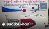 """กรมการแพทย์ เปิดตัว """"หุ่นยนต์ช่วยผ่าตัดสมองผู้ป่วยโรคลมชัก"""" เครื่องแรกของประเทศไทย"""