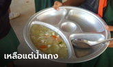 ผู้ปกครอง-นักเรียน ฮือไล่ ผอ.รร.หักหัวคิว ค่าอาหารกลางวัน แฉบางวันเหลือแต่น้ำแกง
