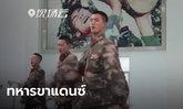 ฝึกหนักต้องคลายเครียด! ทหารจีนออกสเต็ปแดนซ์ จนกลายเป็นไวรัล (คลิป)