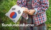 """เกาหลีใต้ปลดล็อก """"แบล็กลิสต์ผีน้อย"""" กลับไทยตอนนี้ไม่เอาผิด ขีดเส้นตาย 30 มิ.ย.63"""