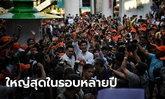 """สื่อนอกชี้  """"แฟลชม็อบอนาคตใหม่"""" ชุมนุมใหญ่สุดในรอบหลายปี ส.ทิศทางไทยสวน มีคนแค่ 800"""