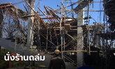 นั่งร้านก่อสร้างอาคารเรียนใน มรภ.ศรีสะเกษ ถล่ม ทับคนงานเจ็บสาหัส 1 ราย