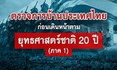 ตรวจการบ้านประเทศไทย ก่อนเดินหน้าตามยุทธศาสตร์ชาติ 20 ปี (ภาค 1)