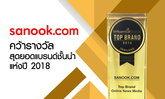 ที่หนึ่งในใจชาวเน็ต! sanook.com คว้ารางวัลสุดยอดแบรนด์ชั้นนำแห่งปี สาขาสื่อออนไลน์