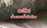 """เผยภาพสำรวจถ้ำหลวงครั้งแรกหลังช่วย """"ทีมหมูป่า"""" พบน้ำยังท่วม-ทรายปิดทางเข้าเนินนมสาว"""