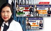 """เลือกตั้ง 2562: เปิดใจ """"ชัญญา"""" ผู้สมัคร ส.ส.พรรคเสรีรวมไทย เจ้าของป้ายหาเสียงสุดแนว"""
