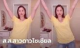 ส.ส. ก็เต้นได้! ปารีณา TikTok อวดลีลาพลิ้ว หมุนเอวดินระเบิด 360 องศา