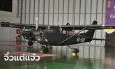 รู้จัก Cessna-182T เครื่องบินพระราชทาน น้ำพระราชหฤทัยในหลวง แด่คนไทย