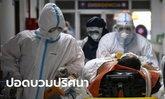 """สถานทูตจีนเตือนพบ """"โรคปอดบวมปริศนา"""" ในคาซัคสถาน ครึ่งปีเสียชีวิตแล้วนับพัน"""