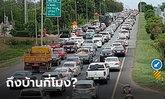 เป็นประจำ! ถนนมิตรภาพติดหนึบ หลังประชาชนแห่กลับภูมิลำเนาในวันหยุดยาว
