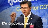 ศบค. จัดโปรป่วย+ทัวร์ ชี้ 17 ชาติแห่จองคิวหมอไทยแน่น กักตัวครบ 14 วัน ท่องเที่ยวได้