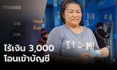 ลุ้น! เงินเยียวยา 3,000 วันแรก บางคนเช็ก 3 รอบยังไม่เข้า