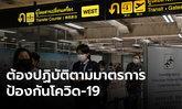 ตร.กำชับ 11กลุ่มผู้โดยสารบินมาไทย ต้องตรวจเข้มป้องกันโควิด-19
