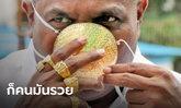 """นักธุรกิจอินเดีย เจียดเงินแสน สั่งทำ """"หน้ากากทองคำ"""" ไม่แน่ใจว่ากันโควิดได้ไหม แต่ใจมันรัก"""
