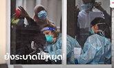 องค์การอนามัยโลก เผยยอดผู้ติดเชื้อโควิด-19 พุ่งทำลายสถิติ วันเดียวเพิ่มกว่า 2 แสนคน