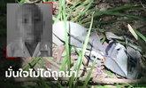 ครอบครัวน้องกานต์ 6 ขวบ ไม่ติดใจสาเหตุการตาย คาดงูฉกก่อนหมาแทะเหลือครึ่งท่อน
