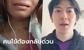 หมอไทยในอังกฤษ วอนพาผู้ป่วยซึมเศร้าขาดยา 3 เดือน กลับไทย เสี่ยงฆ่าตัวตายสูง