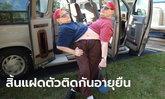 ฝาแฝดตัวติดกันอายุมากที่สุดในโลก เสียชีวิตแล้วด้วยวัย 68 ปี