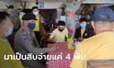 ลดราคาให้ 3 รอบแล้ว ร้านดังหาดกมลาแจงดราม่าหมึกกระเทียม 2,500 บาท