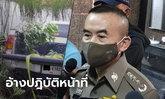 ไล่ออกจากราชการ ร.ต.อ.ปืนโหด ไล่ยิงกระบะตกคู กระสุนเจาะหน้าผากดับ