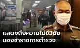 ตั้งกรรมการสอบ พ.ต.อ.กร่าง ด่ากราด จนท.สนามบิน เพราะถูกตรวจกระเป๋า