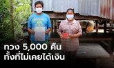 ชาวบ้านงง! ก.คลังส่งจดหมายทวงเงินเยียวยา 5,000 คืน ทั้งที่ไม่เคยได้รับเงิน